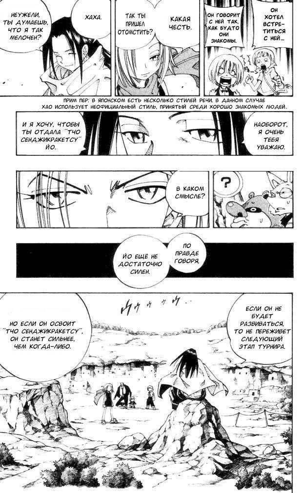 Манга Король-шаман / Shaman King  - Том 12 Глава 106 Страница 7