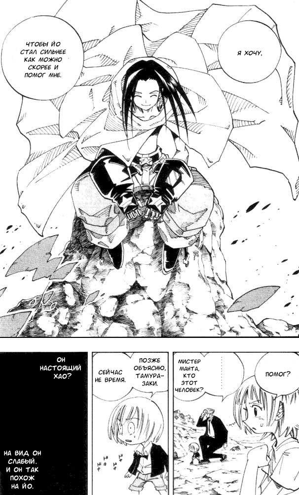 Манга Король-шаман / Shaman King  - Том 12 Глава 106 Страница 8