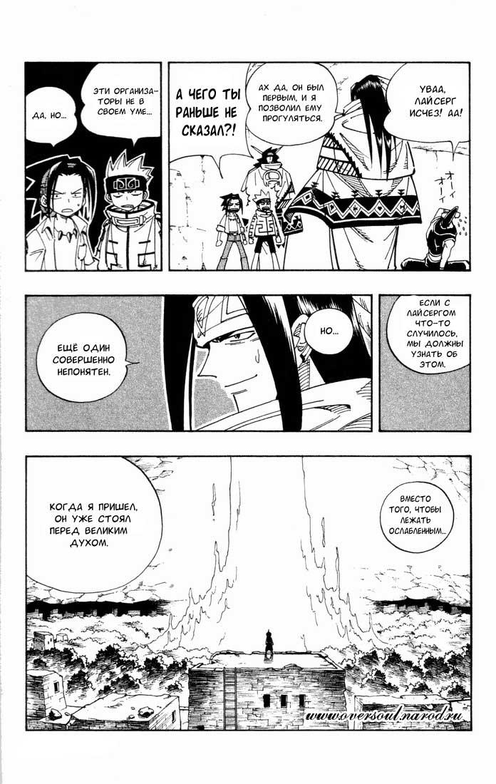 Манга Король-шаман / Shaman King  - Том 13 Глава 108 Страница 21