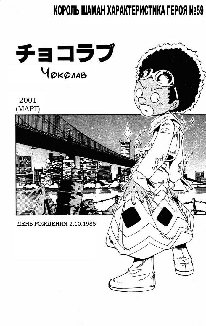 Манга Король-шаман / Shaman King  - Том 13 Глава 108 Страница 26