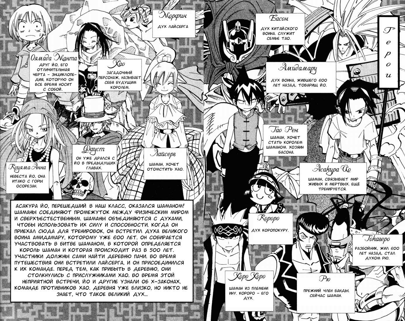 Манга Король-шаман / Shaman King  - Том 13 Глава 108 Страница 3