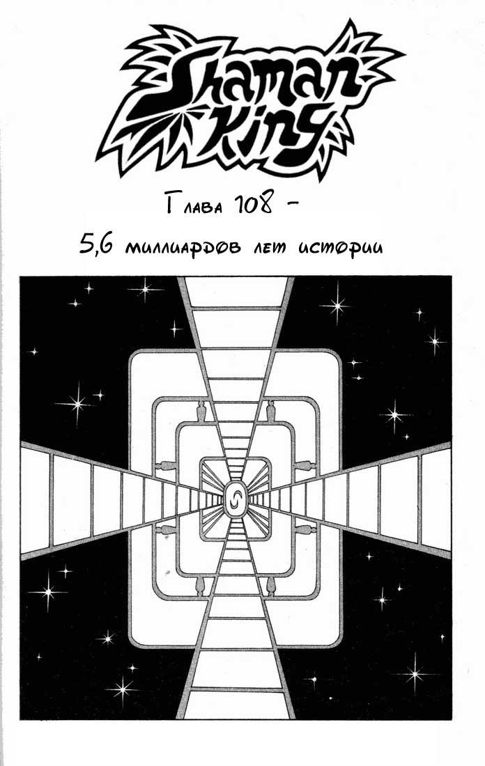 Манга Король-шаман / Shaman King  - Том 13 Глава 108 Страница 7