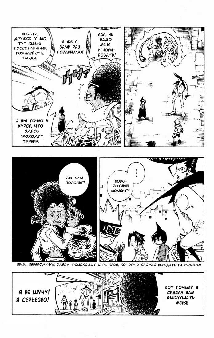 Манга Король-шаман / Shaman King  - Том 13 Глава 109 Страница 16