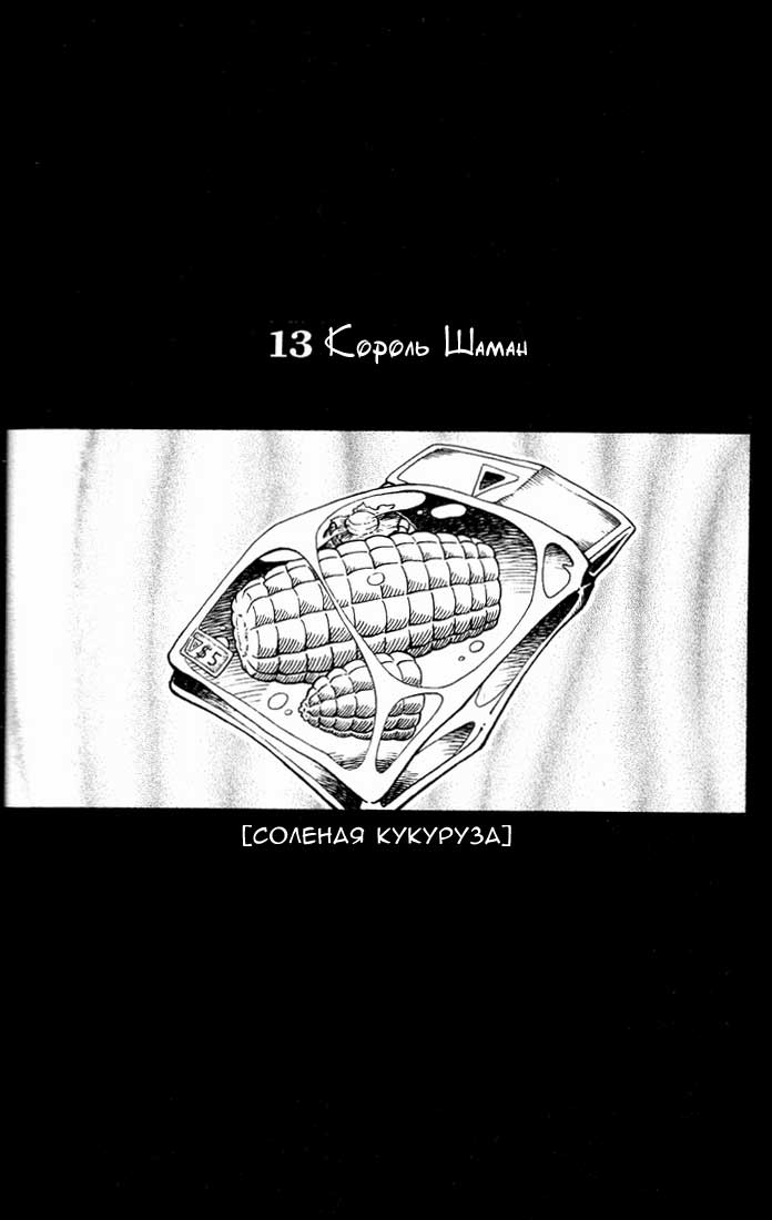 Манга Король-шаман / Shaman King  - Том 13 Глава 109 Страница 19