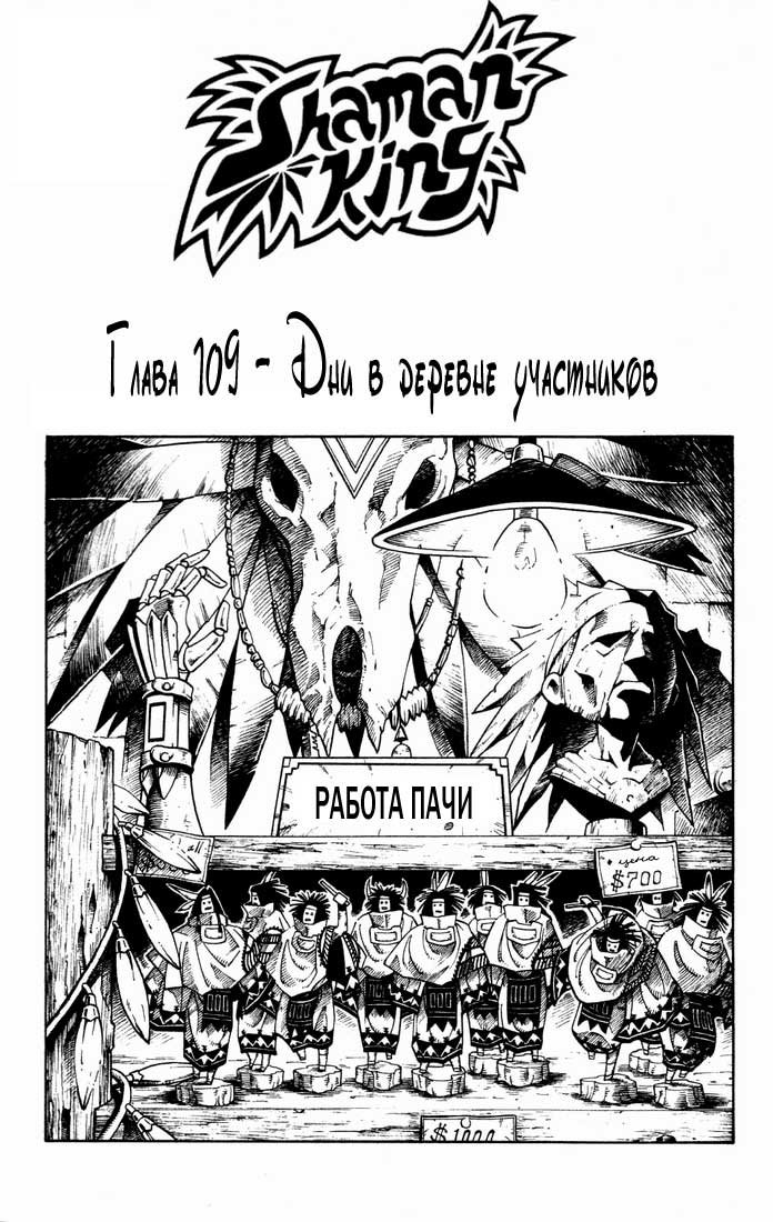 Манга Король-шаман / Shaman King  - Том 13 Глава 109 Страница 4