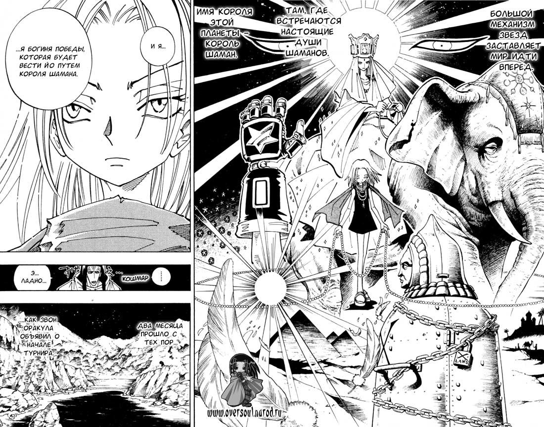 Манга Король-шаман / Shaman King  - Том 13 Глава 112 Страница 5