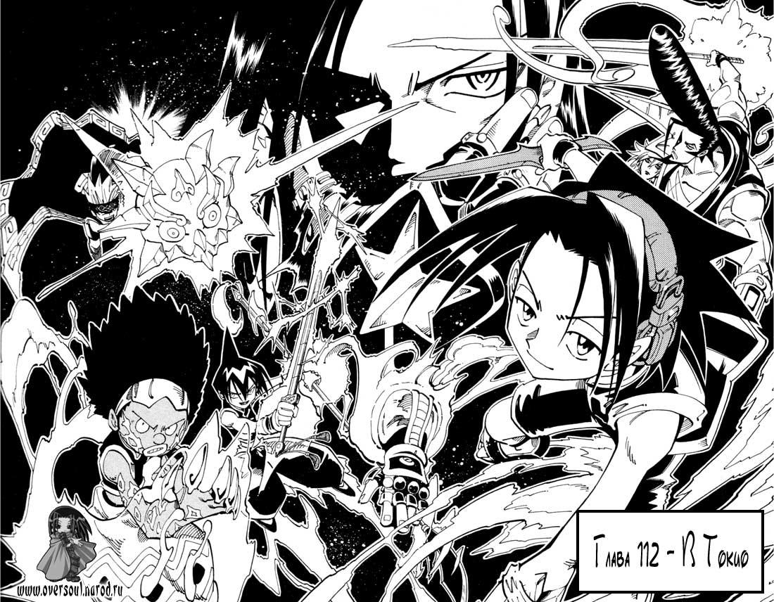 Манга Король-шаман / Shaman King  - Том 13 Глава 112 Страница 6