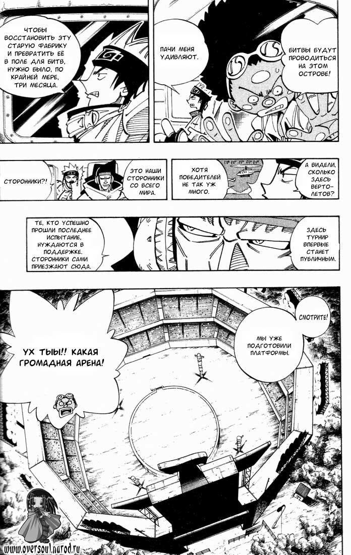 Манга Король-шаман / Shaman King  - Том 13 Глава 112 Страница 8