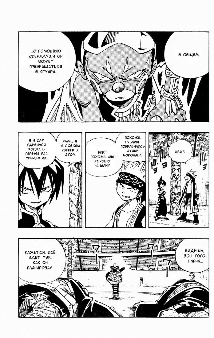 Манга Король-шаман / Shaman King  - Том 13 Глава 114 Страница 12