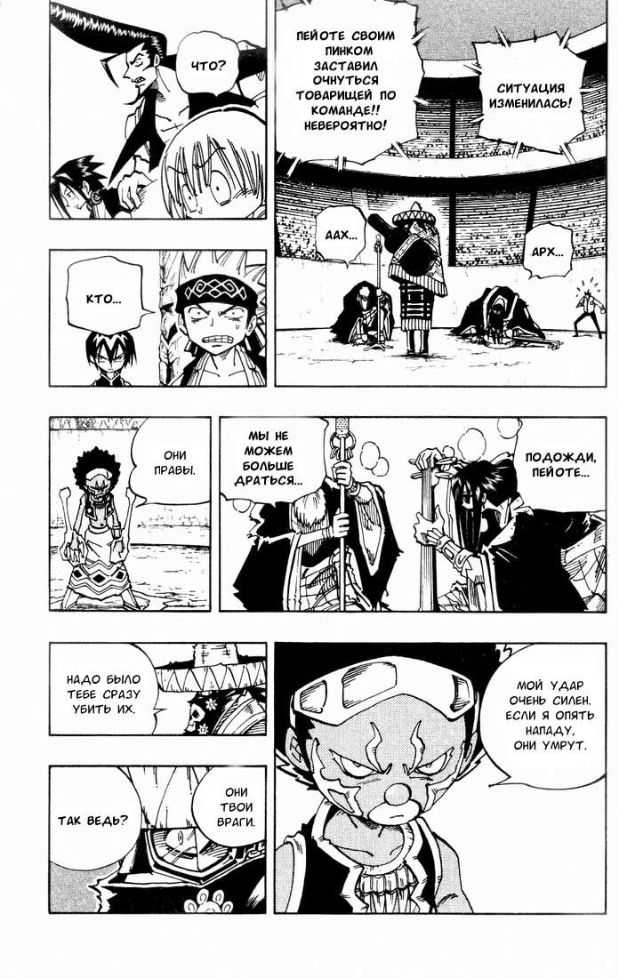 Манга Король-шаман / Shaman King  - Том 13 Глава 114 Страница 16