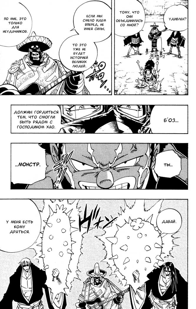 Манга Король-шаман / Shaman King  - Том 13 Глава 115 Страница 14