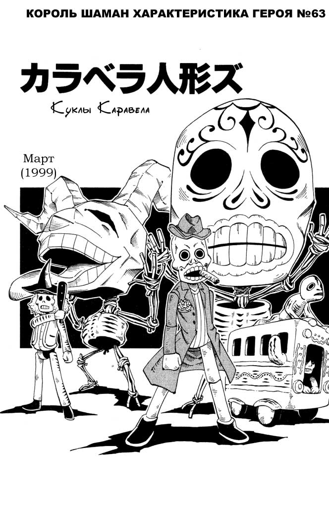 Манга Король-шаман / Shaman King  - Том 13 Глава 115 Страница 21