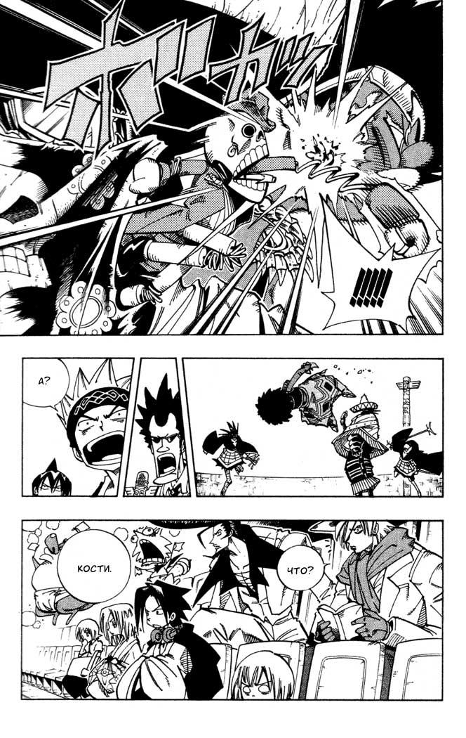 Манга Король-шаман / Shaman King  - Том 13 Глава 115 Страница 8