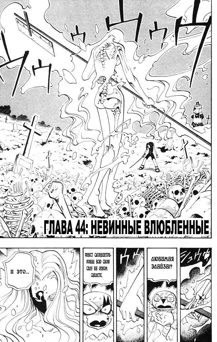 Манга Король-шаман / Shaman King  - Том 5 Глава 44 Страница 1
