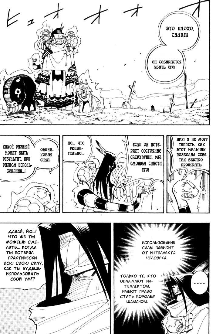 Манга Король-шаман / Shaman King  - Том 5 Глава 44 Страница 15