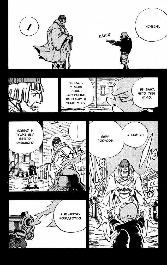 Манга Король-шаман / Shaman King  - Том 13 Глава 116 Страница 13