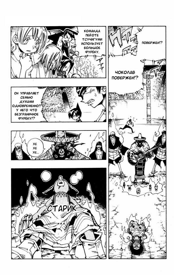 Манга Король-шаман / Shaman King  - Том 13 Глава 116 Страница 2