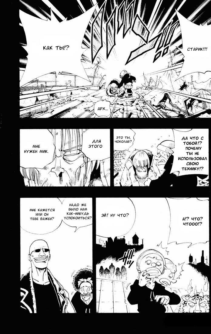 Манга Король-шаман / Shaman King  - Том 14 Глава 117 Страница 10