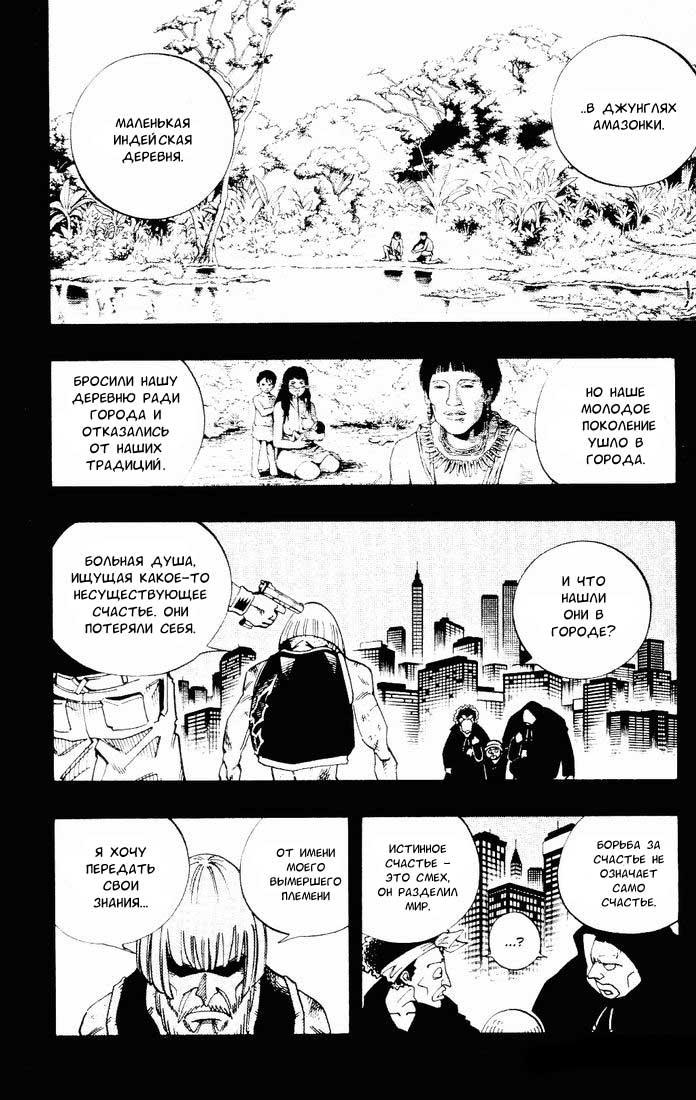 Манга Король-шаман / Shaman King  - Том 14 Глава 117 Страница 14