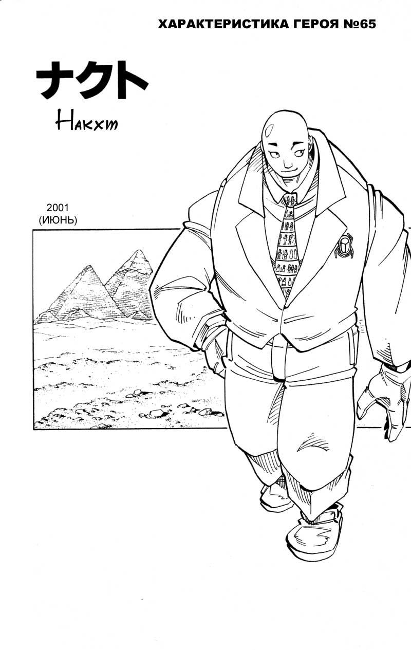 Манга Король-шаман / Shaman King  - Том 14 Глава 118 Страница 19