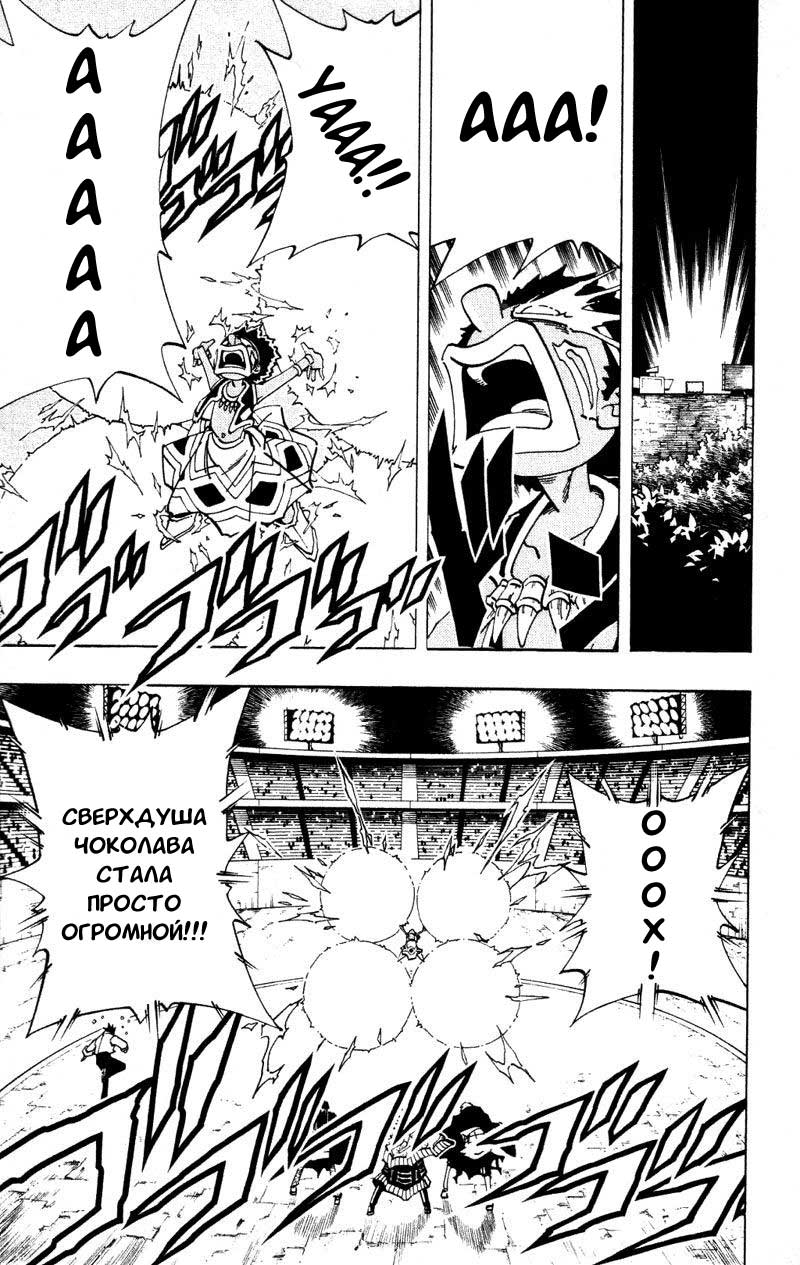 Манга Король-шаман / Shaman King  - Том 14 Глава 118 Страница 2