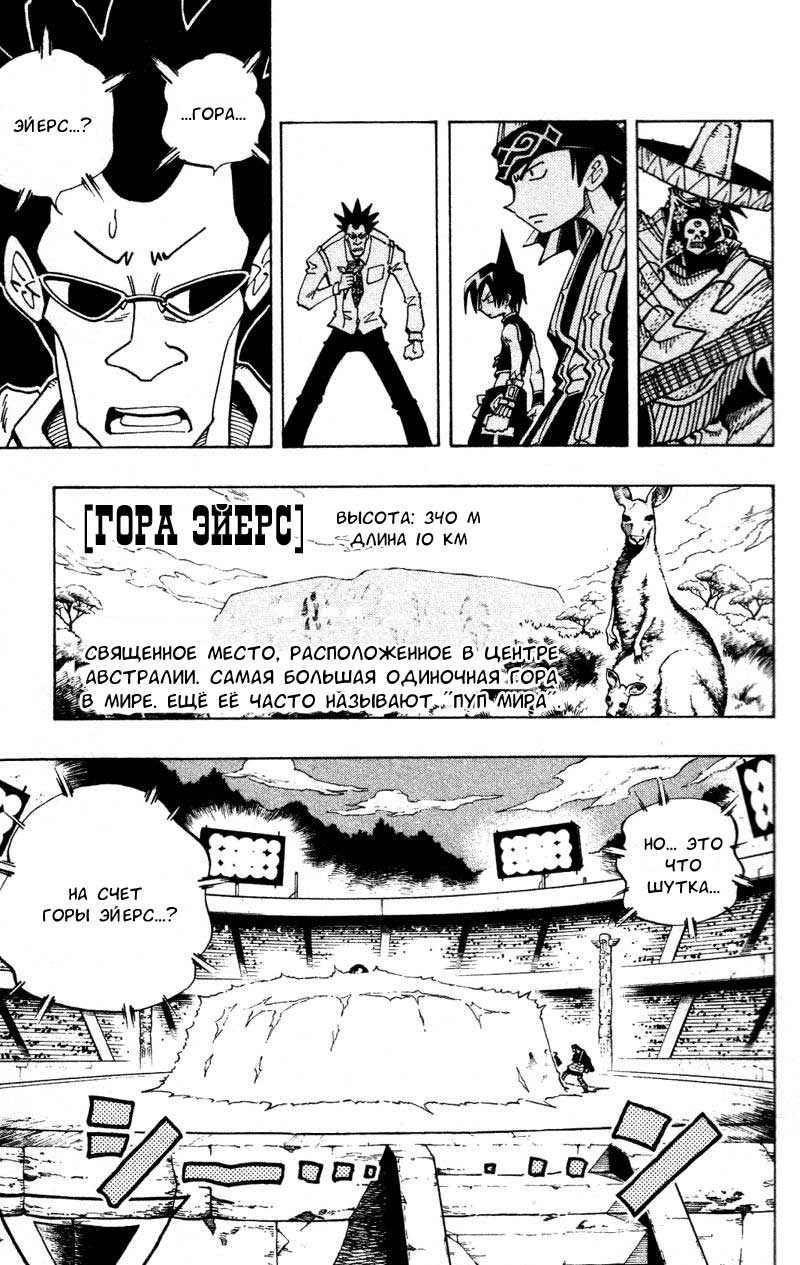Манга Король-шаман / Shaman King  - Том 14 Глава 118 Страница 9