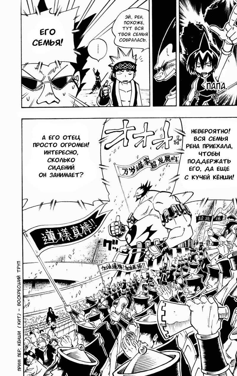 Манга Король-шаман / Shaman King  - Том 14 Глава 119 Страница 13