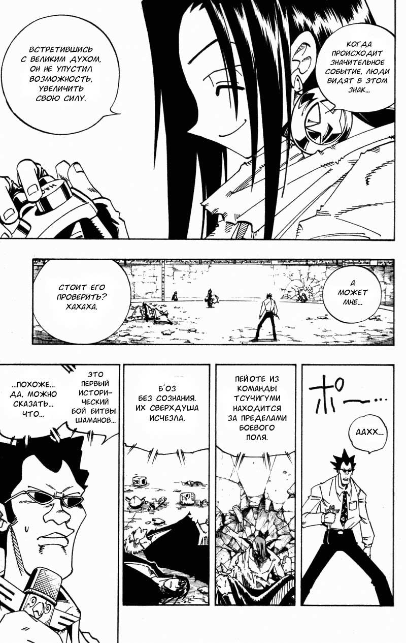 Манга Король-шаман / Shaman King  - Том 14 Глава 119 Страница 6