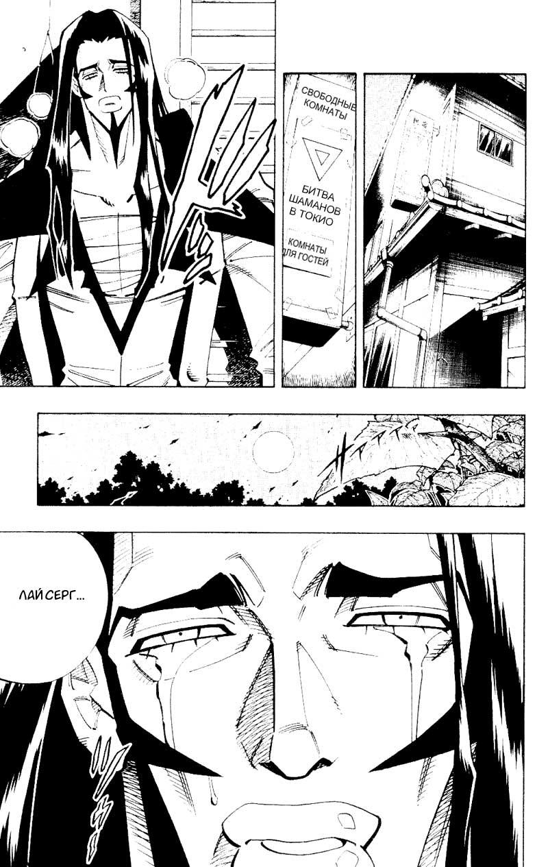 Манга Король-шаман / Shaman King  - Том 14 Глава 121 Страница 1
