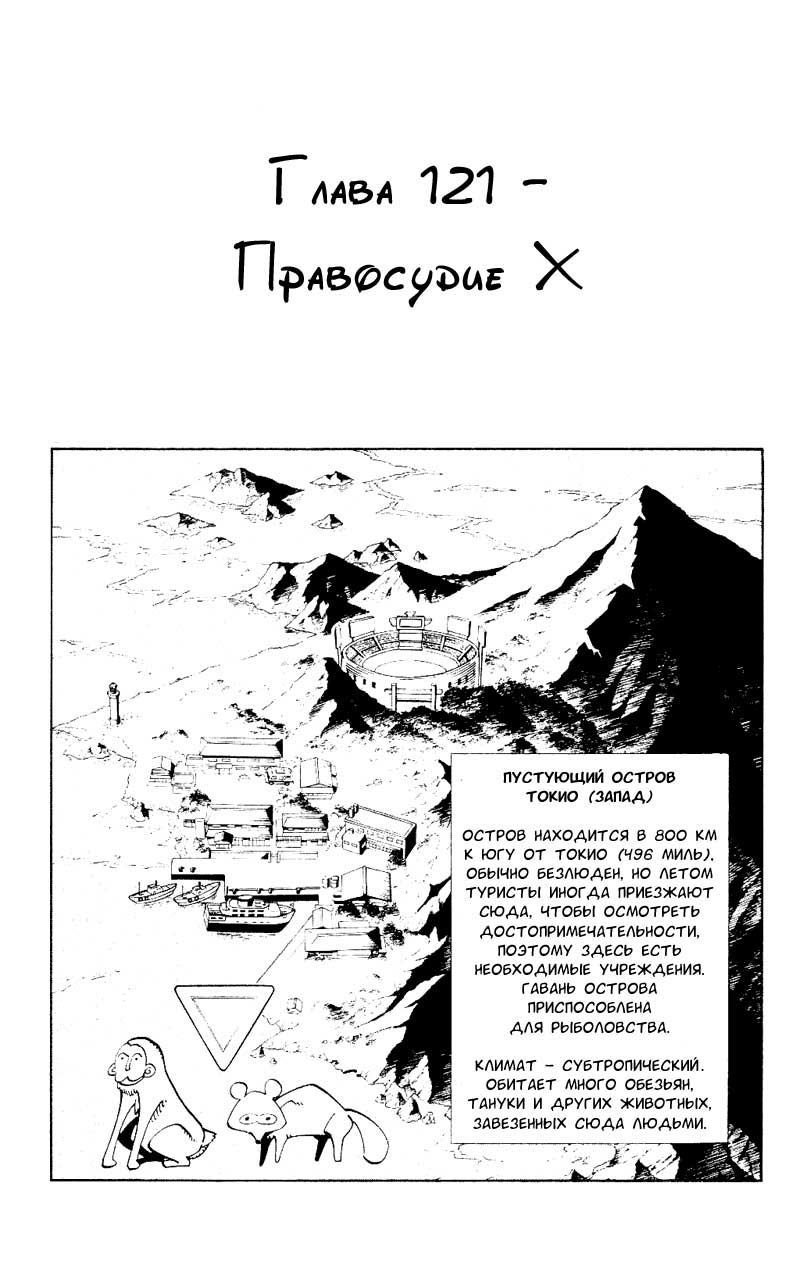 Манга Король-шаман / Shaman King  - Том 14 Глава 121 Страница 3