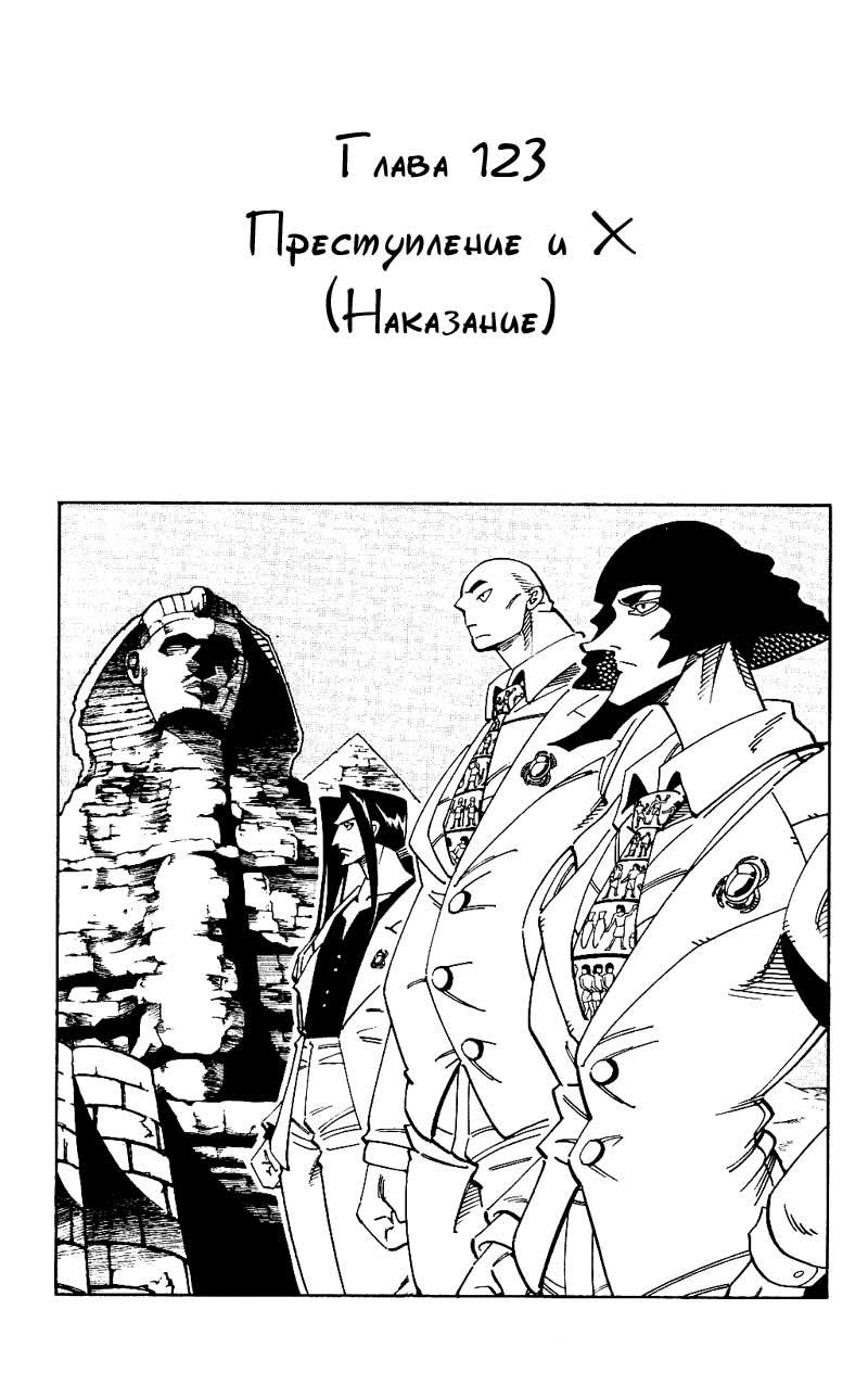 Манга Король-шаман / Shaman King  - Том 14 Глава 123 Страница 3