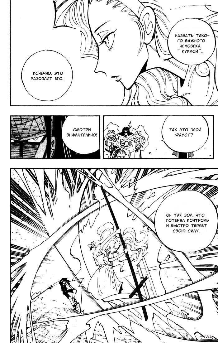 Манга Король-шаман / Shaman King  - Том 6 Глава 45 Страница 10
