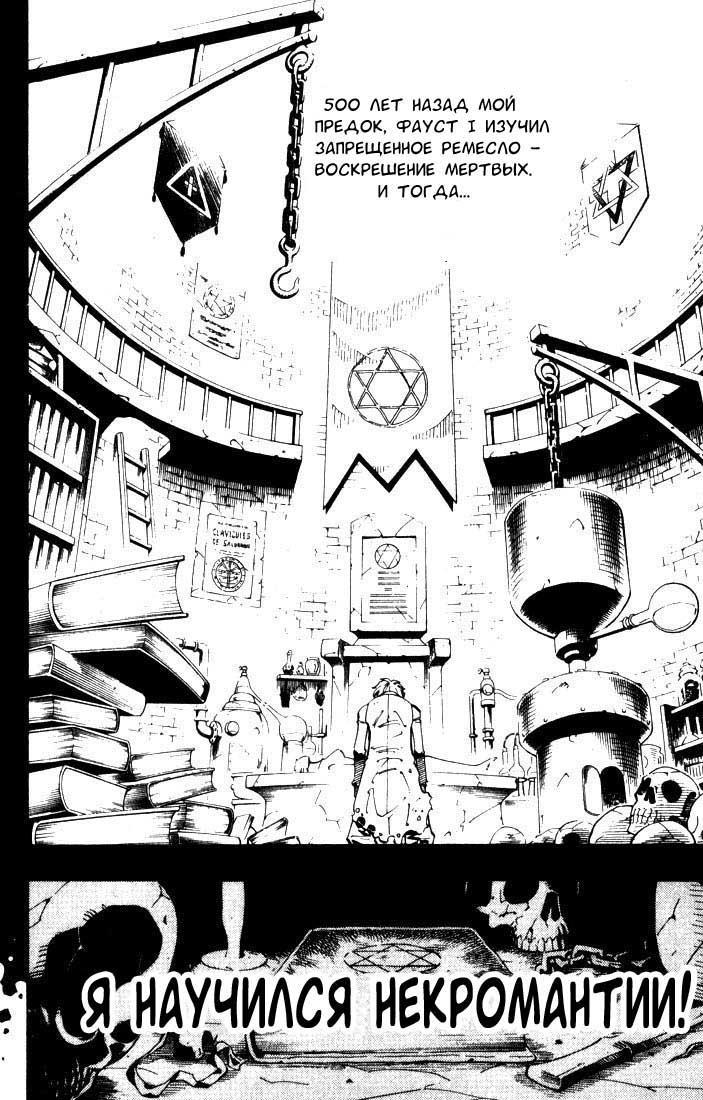 Манга Король-шаман / Shaman King  - Том 6 Глава 45 Страница 18