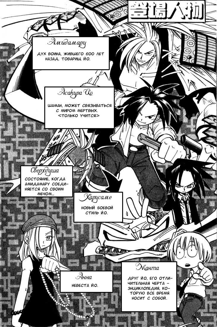 Манга Король-шаман / Shaman King  - Том 6 Глава 45 Страница 2
