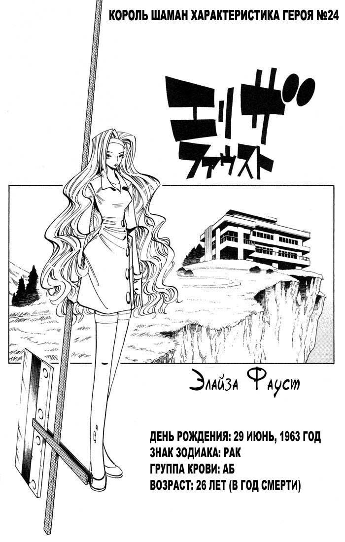 Манга Король-шаман / Shaman King  - Том 6 Глава 45 Страница 24