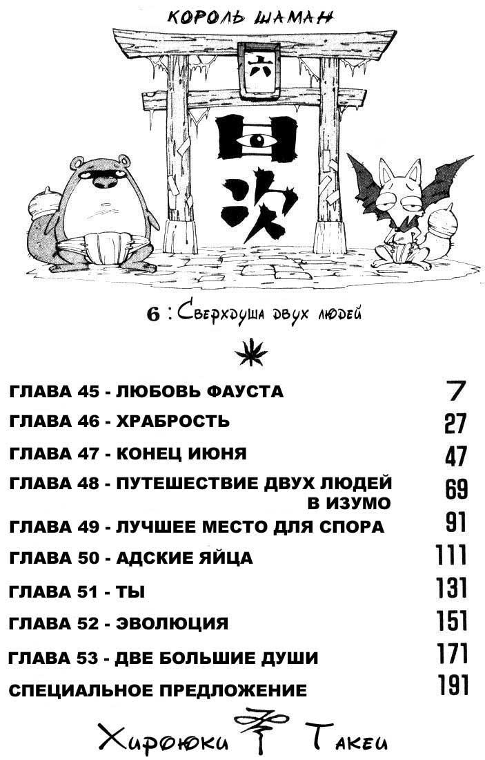 Манга Король-шаман / Shaman King  - Том 6 Глава 45 Страница 4