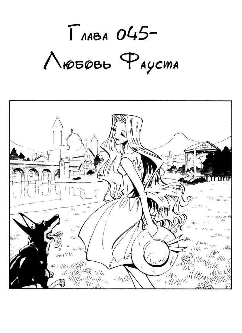 Манга Король-шаман / Shaman King  - Том 6 Глава 45 Страница 7
