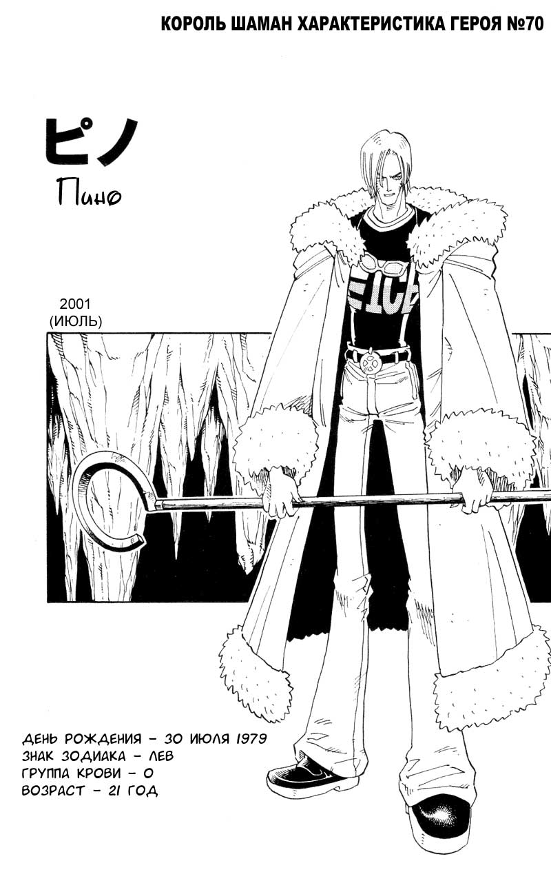 Манга Король-шаман / Shaman King  - Том 15 Глава 126 Страница 19