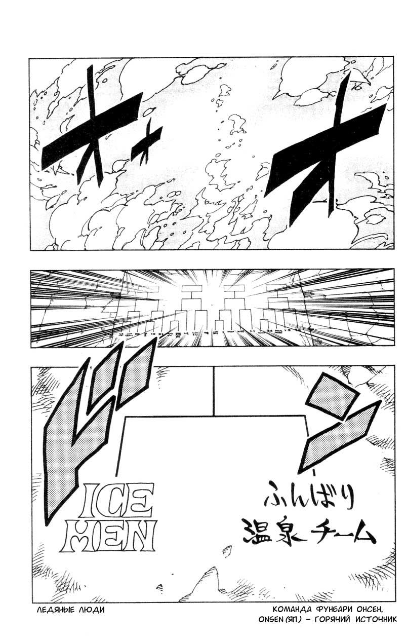 Манга Король-шаман / Shaman King  - Том 15 Глава 126 Страница 2