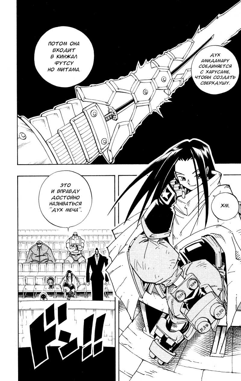 Манга Король-шаман / Shaman King  - Том 15 Глава 129 Страница 4