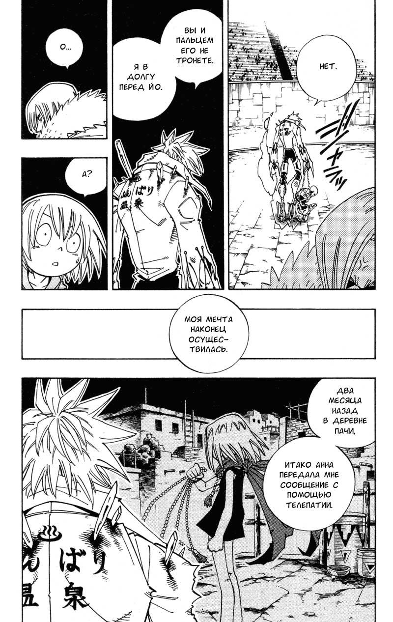 Манга Король-шаман / Shaman King  - Том 15 Глава 130 Страница 14