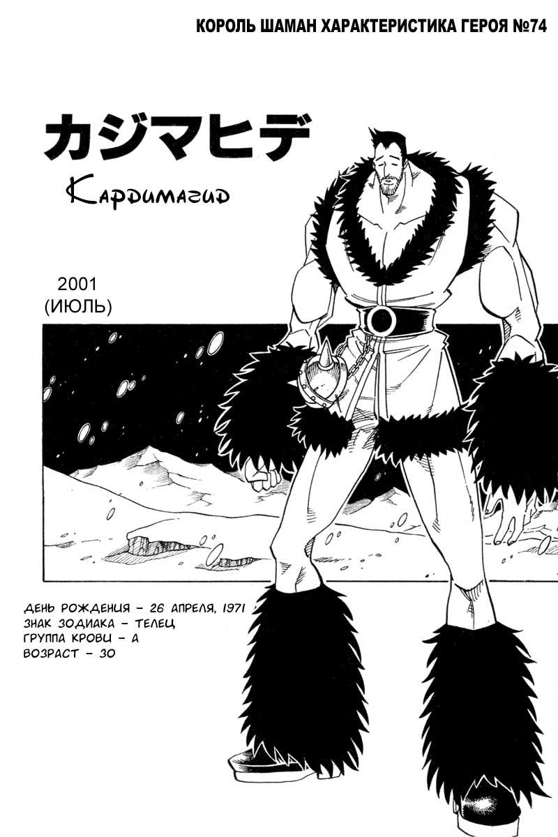 Манга Король-шаман / Shaman King  - Том 15 Глава 130 Страница 19