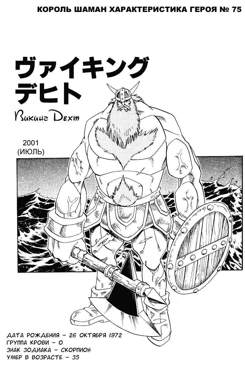 Манга Король-шаман / Shaman King  - Том 15 Глава 131 Страница 20