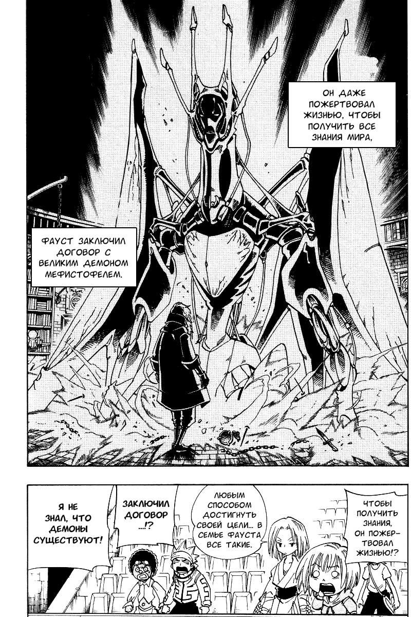 Манга Король-шаман / Shaman King  - Том 15 Глава 131 Страница 6