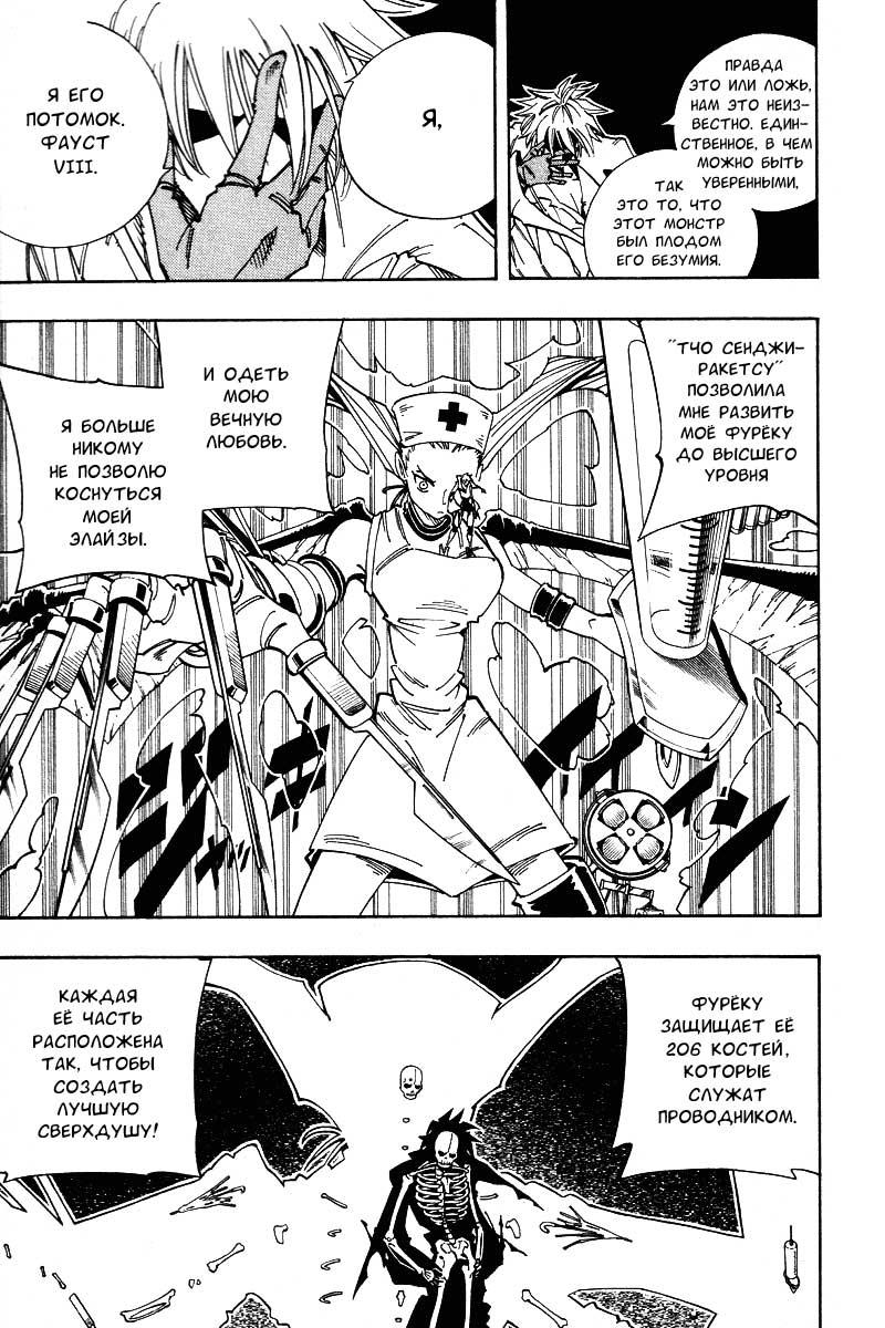 Манга Король-шаман / Shaman King  - Том 15 Глава 131 Страница 7