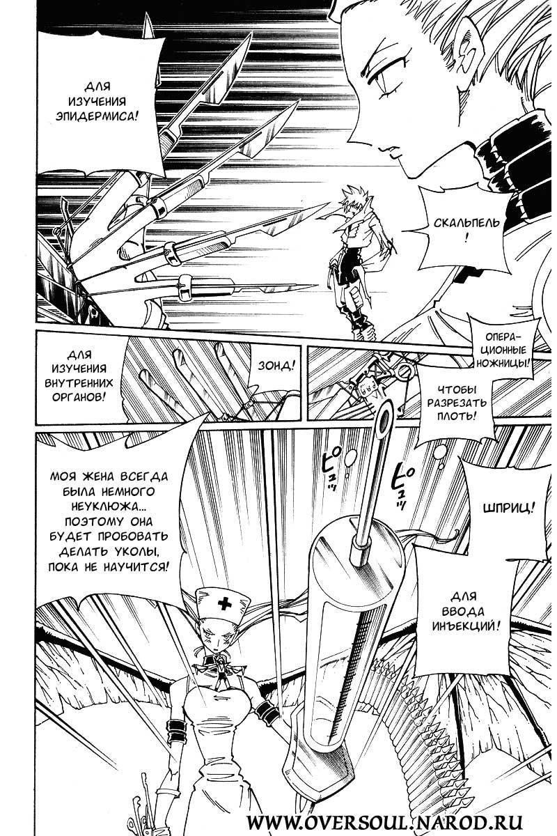Манга Король-шаман / Shaman King  - Том 15 Глава 131 Страница 8