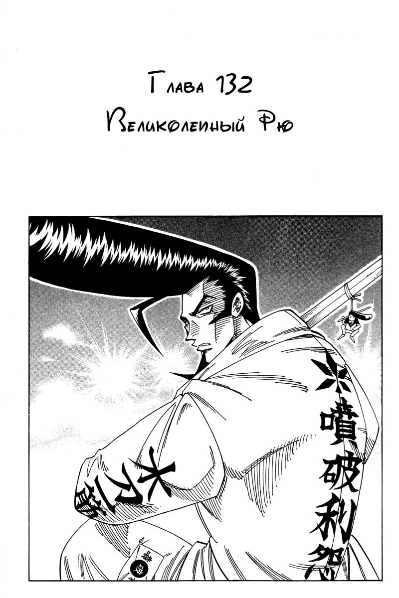 Манга Король-шаман / Shaman King  - Том 15 Глава 132 Страница 3