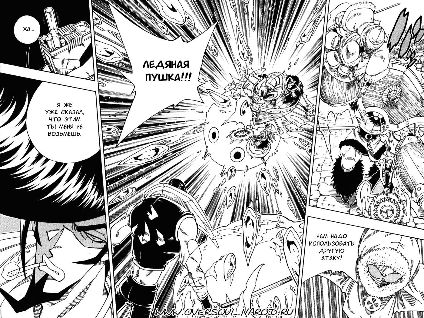 Манга Король-шаман / Shaman King  - Том 15 Глава 132 Страница 4