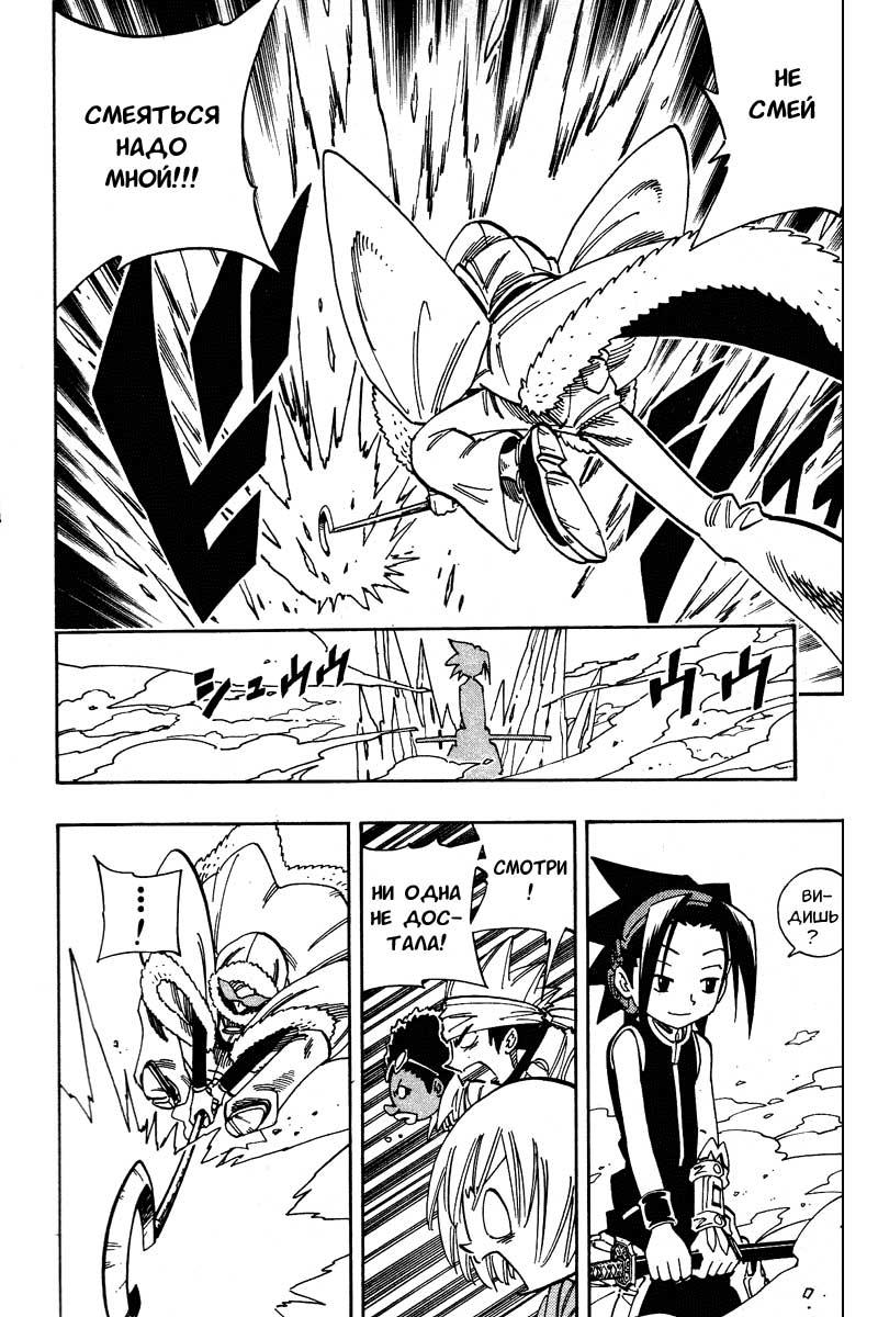 Манга Король-шаман / Shaman King  - Том 15 Глава 133 Страница 10