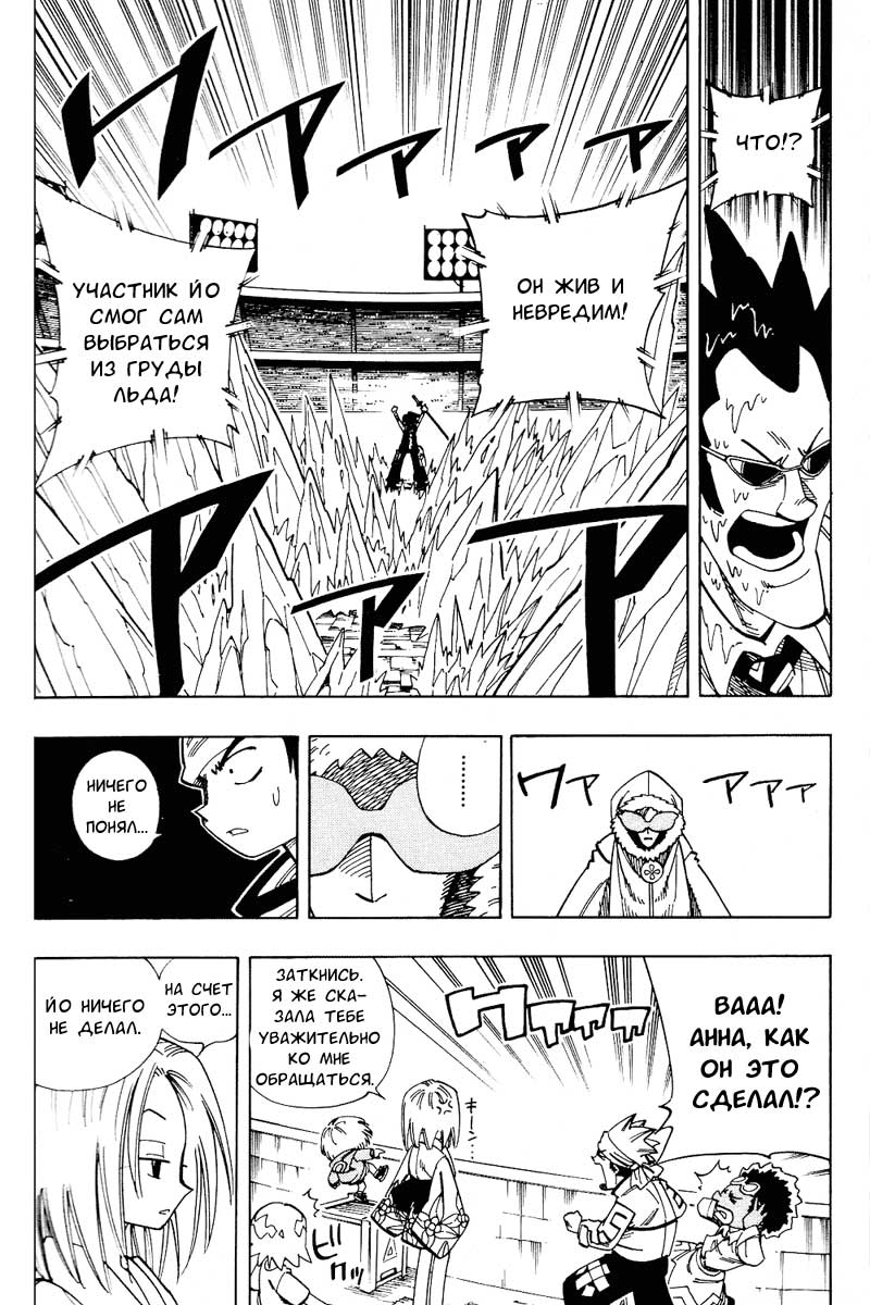 Манга Король-шаман / Shaman King  - Том 15 Глава 133 Страница 15